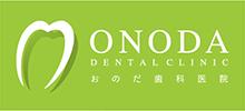 오노 치과